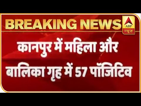 kanpur-shelter-home:-57-women-found-covid-positive,-7-of-them-pregnant-|-abp-news