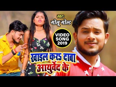 आ गया GOLU GOLD का HIT BHOJPURI VIDEO SONG | खाईल कर दावा आयुर्वेद के | Khail Kara Dawa Aayurved Ke