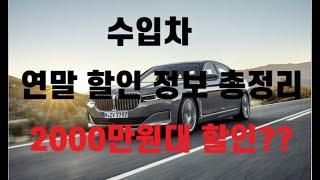 수입차 연말할인 총정리, 최대 2000만원대 할인??#…