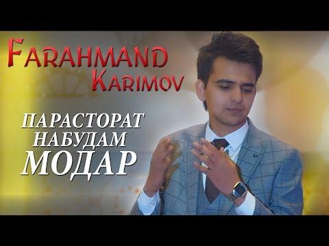 Фарахманд Каримов - Модар 2020