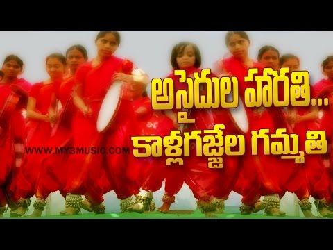 Telangana Songs - Asai Dula Harathi Kallagajjela Gammathi - Folk Songs - JUKEBOX