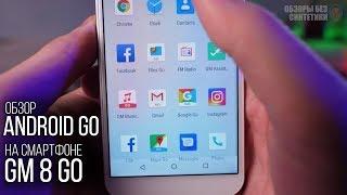 ЭТО Android GO, ДЕТКА! Бюджетнее не бывает!