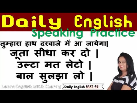 Daily English Speaking – Part 48 - Learn English Through Hindi  - English Speaking Course - Cherry