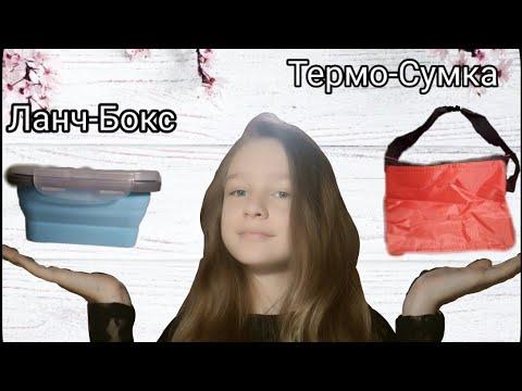 Обзор на новенькие Ланч-Бокс и Термо-Сумку\\ ВарюшаSTAR