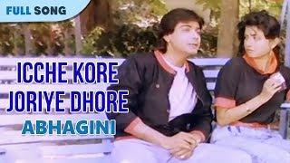 Icche Kore Joriye Dhore | Amit Kumar | Ahankar | Bengali Latest Songs | Gathani Music