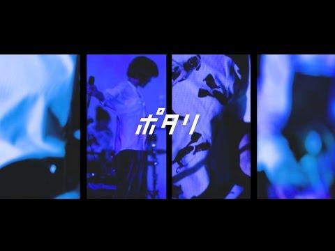 ポタリ『Escape』MV (2016年10月19日リリース)
