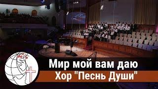 "Хор ""Песнь Души"" - песня ""Мир мой вам даю"" ц. Суламита"