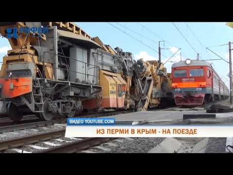 В 2019 году запустят пассажирский поезд из Перми в Крым