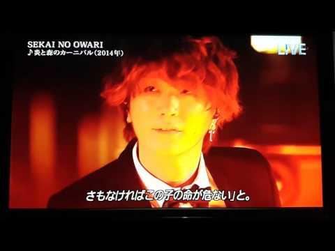 『SEKAI NO OWARI』THE MUSIC DAY 2016.7.2