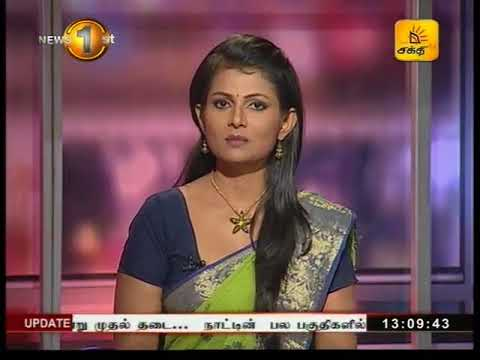 News 1st Lunch time Shakthi TV 1PM 1st September 2017