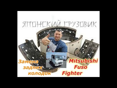 Замена задних колодок у японского грузовика 5 тонн Mitsubishi Fuso Fighter