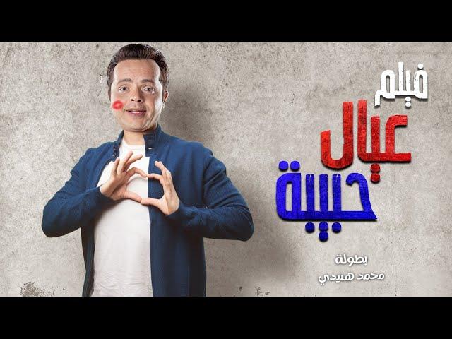 حصريا فيلم الكوميديا الرائع - عيال حبيبة - بطولة نجم الكوميديا محمد هنيدي