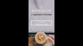 7 вопросов о туризме в Москве   вместе с московскими гидами