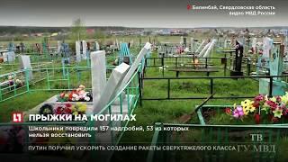 Подростки в Свердловской области устроили паркур на деревенском кладбище