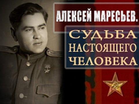 Судьба настоящего человека. (Алексей Петрович Маресьев)