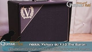 Review Victory V10 The Baron by www.Guitarthai.com