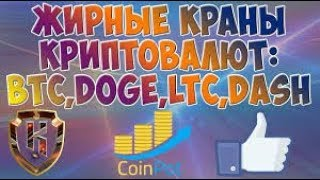 Микро-кошелёк COINPOT+ТОП 9 КРАНЫ КРИПТОВАЛЮТ Bitcoin, Dogecoin, Litecoin, Dash, Ripple