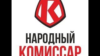 Народный Комиссар # 29: жизнь после УК Моторостроитель, проверка Магнита(, 2016-05-31T19:49:51.000Z)