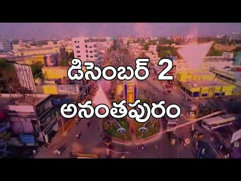 JanaSena Kavathu In Anantapur On December 2nd | JanaSena Party | Pawan Kalyan