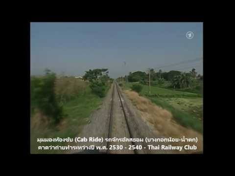 Thai Railway - Cab View 'Nam Tok' Line from Bangkok Noi Station ทางรถไฟ บางกอกน้อย-น้ำตก 20 ปีก่อน