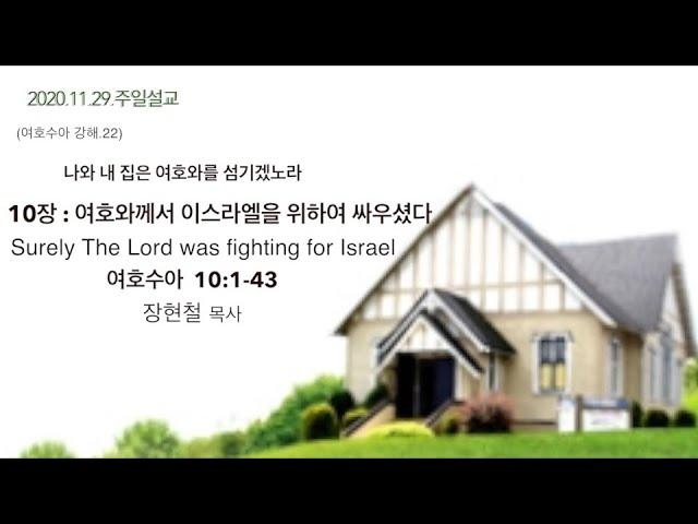 2020.11.29.주일설교 '여호와께서 이스라엘을 위하여 싸우셨다1'