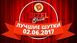 Дизель Шоу - дайджест лучших шуток - выпуск от 02.06.2017