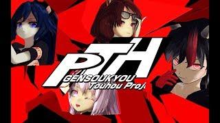 【東方MMD】PERSONA5 the Touhou Gensoukyou【MMD杯ZERO参加動画】