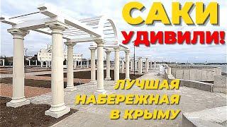 Масштабы ВПЕЧАТЛЯЮТ! Новая набережная в городе Саки. Крым 2021