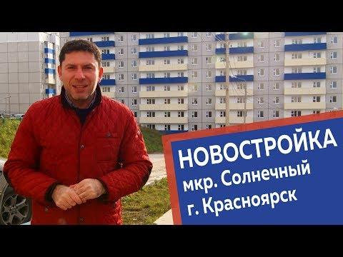 НОВОСТРОЙКА  - Микрорайон Солнечный (Купить квартиру в г. Красноярск)