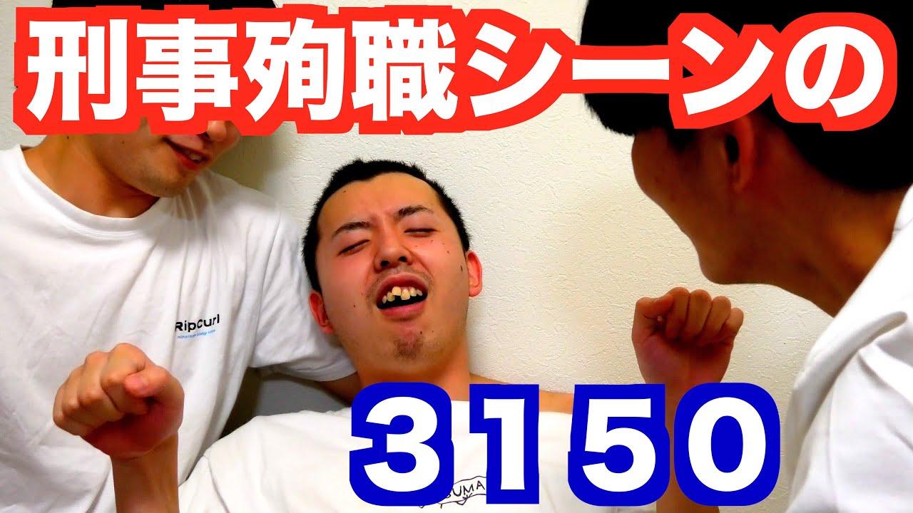 【亀田史郎】3150(サイコー)の正しい使い方まとめ