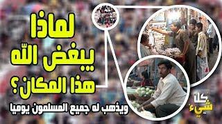 هل تعرف ما هي أكثر الأماكن بغضا عند الله ويذهب جميع المسلمون إليها يوميا؟