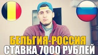 СТАВКА 7000 РУБЛЕЙ  БЕЛЬГИЯ РОССИЯ  ПРОГНОЗ  ТОП СТАВКА  ЕВРО 2020