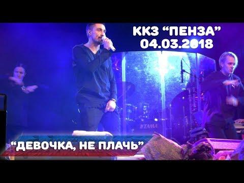 Дима Билан - Девочка, не плачь (ККЗ Пенза, 04-03-2018)