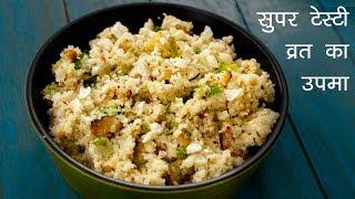 व्रत का ऐसा उपमा जो आप एक बार खाओगे तो हररोज व्रत करने का मन करेगा - samak upma - CookingShooking