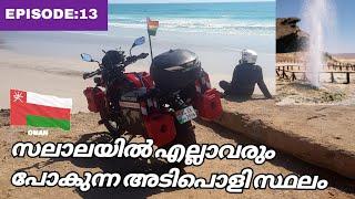 Kerala to Europe | EP:13| Mughsail Beach, salalah,വെള്ളം ചിറ്റുന്ന സ്ഥലം കാണാൻ പോയതാ, പക്ഷെ,...