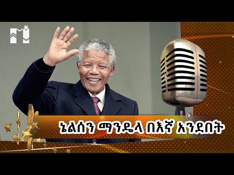 ኔልሰን ማንዴላ በእኛ አንደበት|  (ሁሉም ሊያየው የሚገባ!) mirtmirt Ethiopia