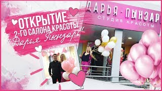Открытие 2-го салона красоты в южном Бутово