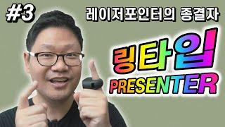 추천 레이저포인터 - 온라인목회 필수아이템 (3) 링타…