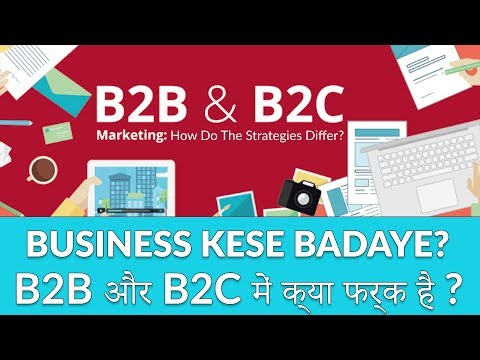 B2B And B2C | Business Kese badaye? | B2B और B2C में क्या फर्क है? | Marketing Topics