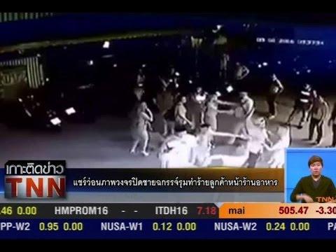 แชร์ว่อนCCTVชายฉกรรจ์รุมทำร้ายลูกค้าที่ภูเก็ต