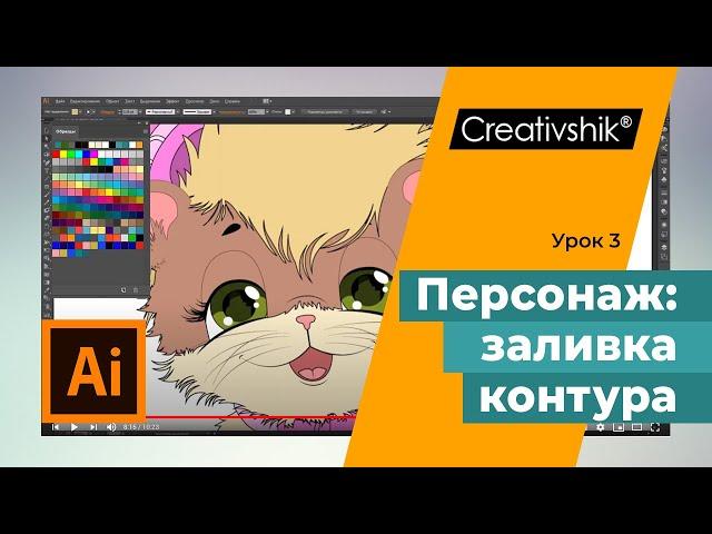 Вводный курс по созданию персонажных иллюстраций, урок 3