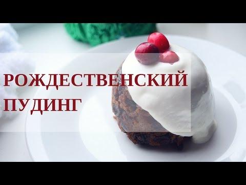 Рождественский пудинг | вкусный блог