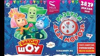 "Фиксики в Баку 2018! Шоу программа: ""Разбуди Деда Мороза"" Fiksiki Show"
