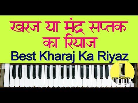 Best Kharaj Ka Riyaz | कैसे करे खरज या मंद्र सप्तक का रियाज़ | Low Octave Voice Practice