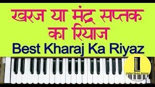 Best Kharaj Ka Riyaz | कैसे करे खरज य�...