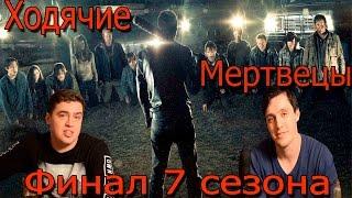 Ходячие мертвецы. 7 сезон - ФИНАЛ. ЖЕСТКАЯ КРИТИКА 18+
