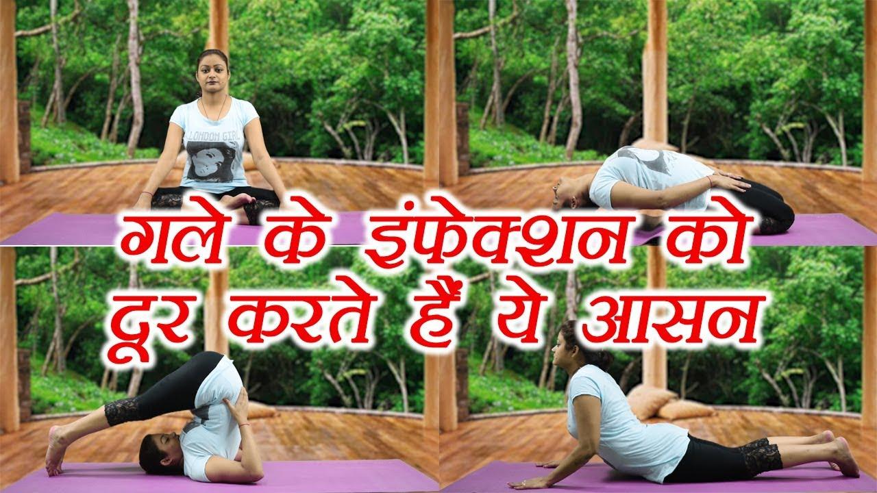 Yoga for Throat Infection | गले की हर दिक्कत दूर करेगा ये योग | Yoga Class  in Hindi | Boldsky