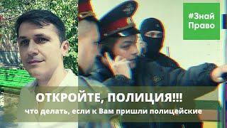 Что делать, если к Вам пришла полиция? Визит полиции домой, что делать? #ЗнайПраво