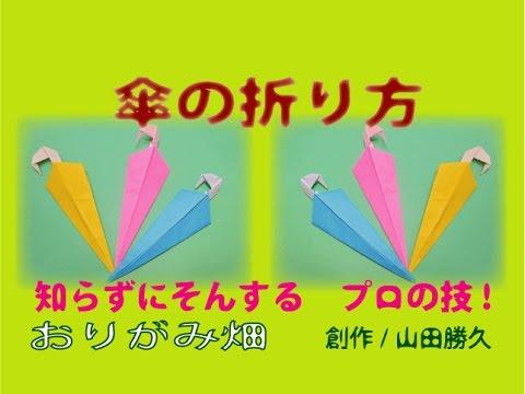 簡単 折り紙:折り紙 傘 作り方-youtube.com