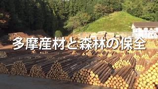 多摩産材と森林の保全